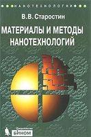 Материалы и методы нанотехнологий
