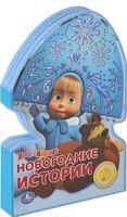 Маша и Медведь. Новогодние истории. Книжка-игрушка (книжка фигурная с песенкой)