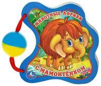 Животные Африки с мамонтенком. Книжка-игрушка (книга с погремушкой)
