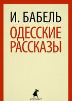 Одесские рассказы (м)