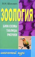 Зоология. Блок-схемы, таблицы, рисунки