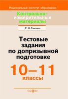 Тестовые задания по допризывной подготовке.10-11классы
