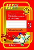 Задания для самостоятельных работ по русскому языку 3 класс