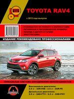 Toyota RAV 4 с 2013 г. Руководство по ремонту и эксплуатации