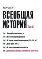 Всеобщая история (В шести томах. Том 6) Современность и глобальные проблемы человечества