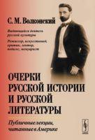 Очерки русской истории и русской литературы (м)