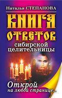 Книга ответов сибирской целительницы. Открой на любой странице...