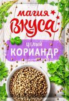 "Кориандр целый ""Магия вкуса"" (15 г)"