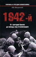 1942-й. От трагедии Крыма до победы под Сталинградом