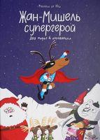 Жан-Мишель супергерой. Дед Мороз в отчаянии