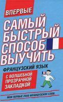 Самый быстрый способ выучить французский язык. Мои первые 2000 французских слов
