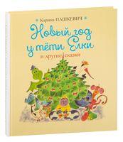 Новый год у тети Ёлки и другие сказки