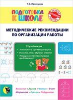 Подготовка к школе. Методические рекомендации для учителей