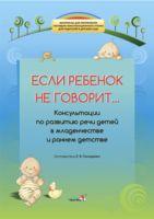 Если ребенок не говорит... Консультации по развитию речи детей в младенчестве и раннем детстве