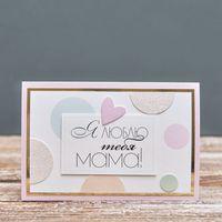 """Открытка """"I Love You Mom"""" (арт. 19-P-429)"""