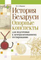 История Беларуси. Опорные конспекты для подготовки к централизованному тестированию