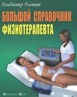 Большой справочник физиотерапевта