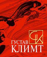 Густав Климт (подарочное издание)