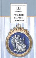 Русская поэзия XVIII века