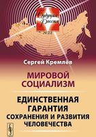 Мировой социализм. Единственная гарантия сохранения и развития человечества