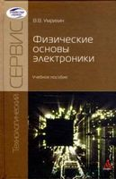 Физические основы электроники