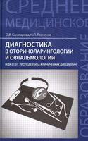 Диагностика в оториноларингологии и офтальмологии. Пропедевтика клинических дисциплин