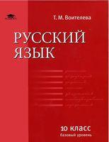 Русский язык. Базовый уровень. 10 класс