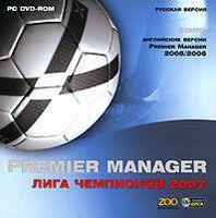 Premier Manager: Лига Чемпионов 2007