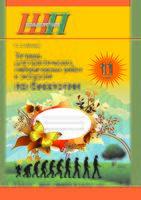 Тетрадь для практических, лабораторных работ и экскурсий по биологии 11 класса