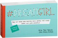 Dreamgirl (паштоўкi)
