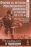Очерки по истории революционного движения в России XIX и XX вв.