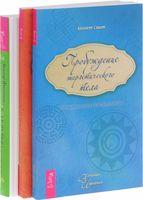 К здоровью - по системе. Новые измерения исцеления. Пробуждение энергетического тела (комплект из 3-х книг)
