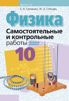 Физика. 10 класс. Самостоятельные и контрольные работы (базовый уровень). Электронная версия