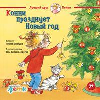Конни празднует Новый год