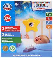 Ночник детский (со звуковыми эффектами; арт. GW8661-R)