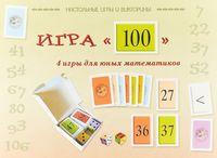 Игра «100». 4 игры для юных математиков