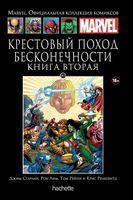 Ашет №141. Крестовый поход Бесконечности. Книга 2