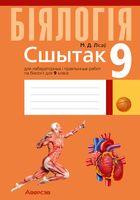 Сшытак для лабараторных і практычных работ па біялогіі для 9 класа
