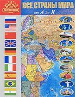 Все страны мира от А до Я