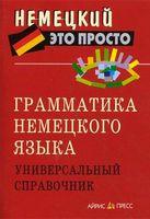 Грамматика немецкого языка. Универсальный справочник
