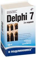 Delphi 7 (+ CD)