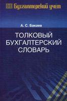 Толковый бухгалтерский словарь