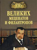 100 великих меценатов и филантропов
