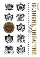 Великие династии
