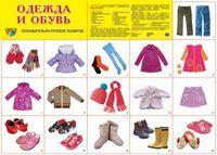 Одежда и обувь. Демонстрационный плакат (A2)