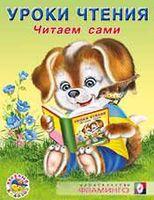 Читаем сами