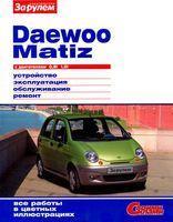 Daewoo Matiz с двигателем 0,8 литра. Руководство по ремонту
