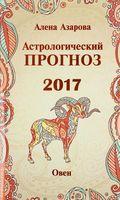 Овен. Астрологический прогноз 2017