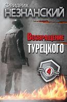 Возвращение Турецкого (Комплект из 4-х книг)