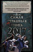 Самая страшная книга 2017